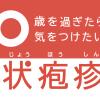 帯状疱疹の予防(予防接種・ワクチン)   帯状疱疹.jp